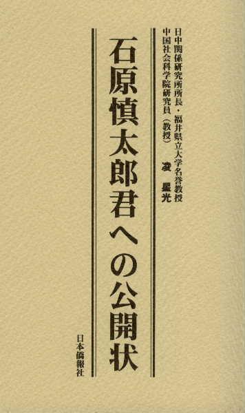 #每日一书#006《致石原慎太郎君的公开信》(中日对译版),福井县立大学名誉教授凌星光著。_d0027795_9552118.jpg