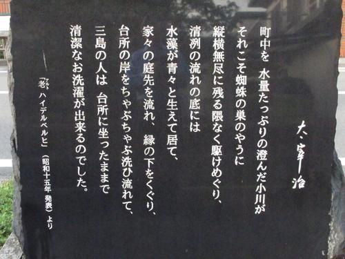 水辺の文学碑の石碑 《水の都・三島市水上通り》(11)_c0075701_542599.jpg