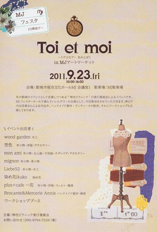 Toi et moi ~トアエモア~きみとぼくin MJアートマーケット _a0169912_8451963.jpg