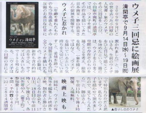 象のウメ子さんを偲ぶ日本画展&映画上映会_c0110117_11534922.jpg
