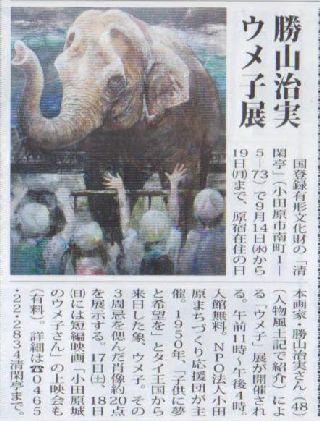 象のウメ子さんを偲ぶ日本画展&映画上映会_c0110117_123963.jpg