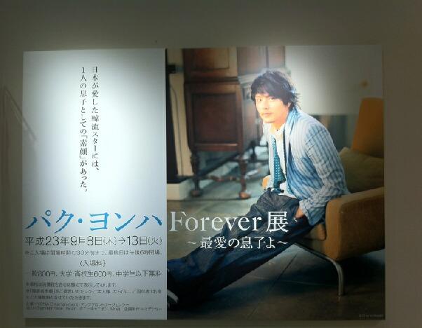 パク・ヨンハ Forever展_d0133225_20442161.jpg