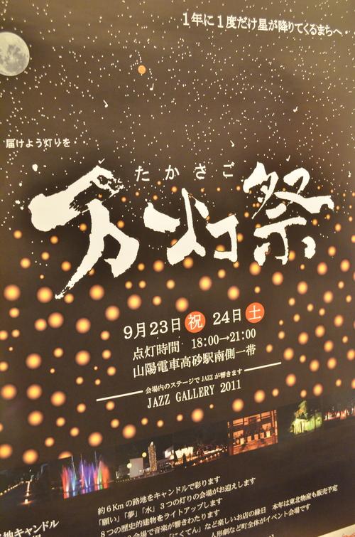 万灯祭2011_d0131137_23472947.jpg
