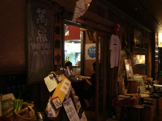 東京・丸の内「萬鳥 ばんちょう」へ行く。_f0232060_0292976.jpg