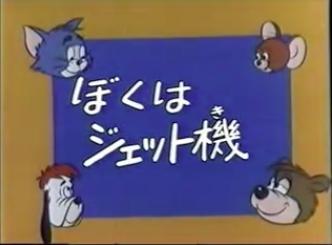 トムとジェリー旧TV放映日本語版...