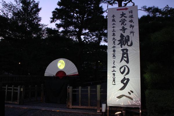 観月の夕べ 大覚寺_e0048413_13475139.jpg