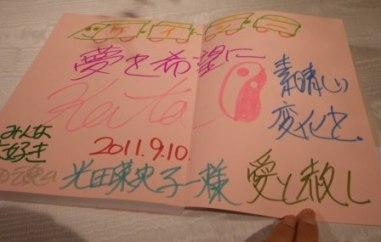 慶太さんの出版記念パーティ_c0125114_146494.jpg