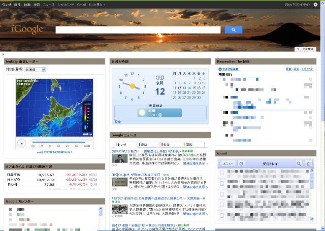 ドングリ iGoogle お月見_c0025115_1601667.jpg