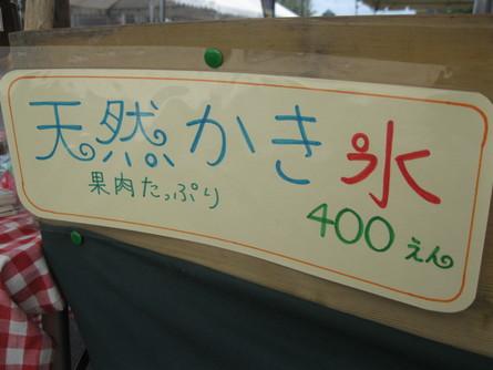 「2011高塚OPEN AIR」にて、_a0125419_9534384.jpg