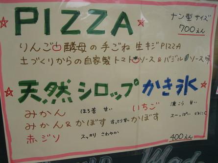 「2011高塚OPEN AIR」にて、_a0125419_9541825.jpg