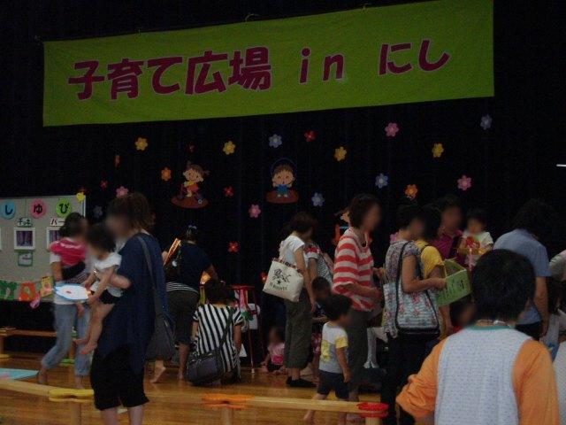 2011 子育て広場inにし _e0148419_1059661.jpg