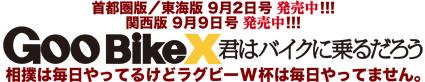 齊藤 勝良 & Harley-Davidson \'62 FLH(2011 0827)_f0203027_182204.jpg
