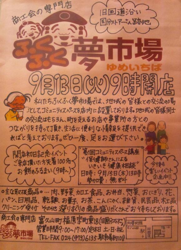 明日ふくふく夢市場 開店_d0250833_20412775.jpg