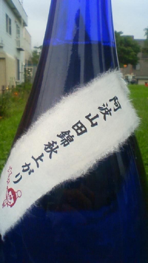 【日本酒】 三芳菊 特別純米 阿波山田錦 秋上がり_e0173738_11203017.jpg