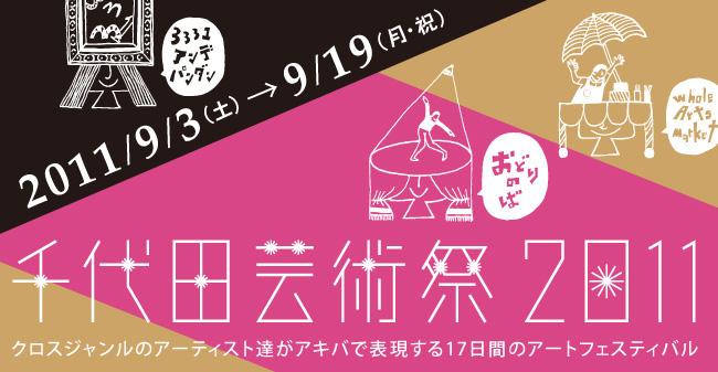 千代田芸術祭2011に参加します_a0152253_22472213.jpg