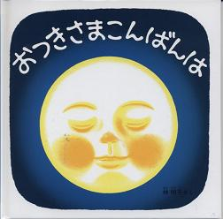 中秋の名月の夜に_f0139963_2151542.jpg