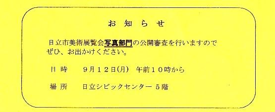 11年9月12日・公開審査_c0129671_18543919.jpg