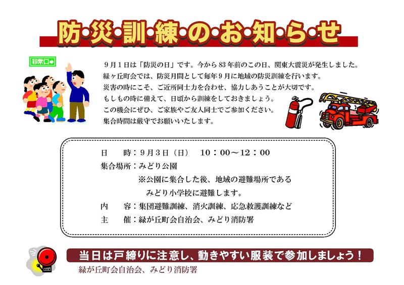 防災訓練のお知らせを作ろう(ワード)_f0173971_141340.jpg
