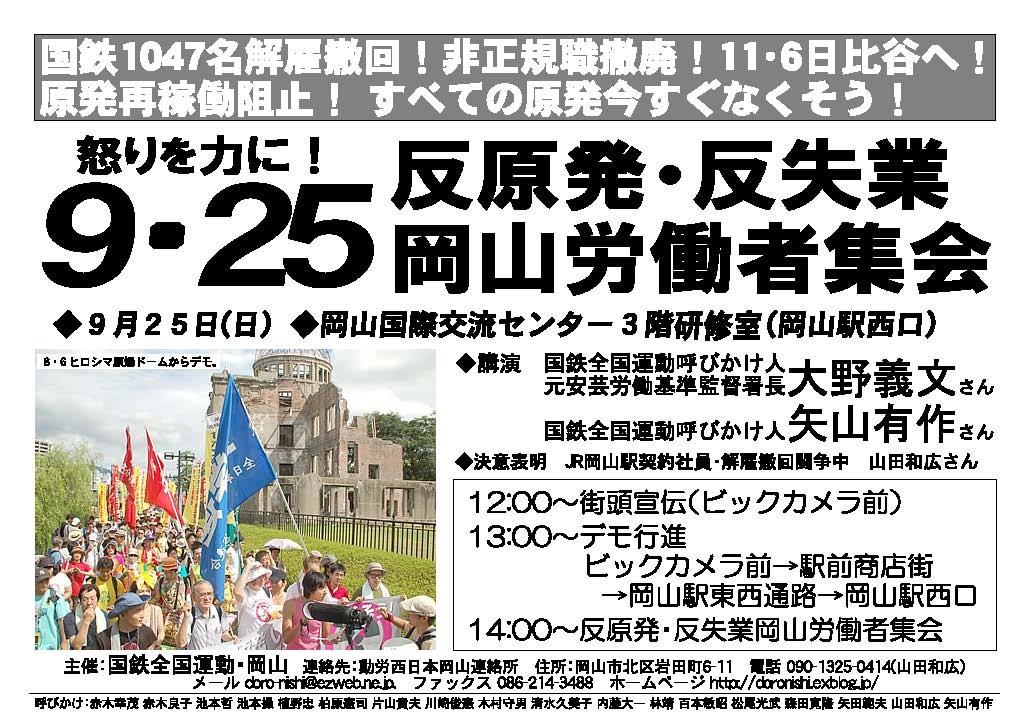 9・25岡山デモ、9・19東京デモ・ビラ_a0238678_22583213.jpg