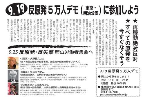 9・25岡山デモ、9・19東京デモ・ビラ_a0238678_22583427.jpg