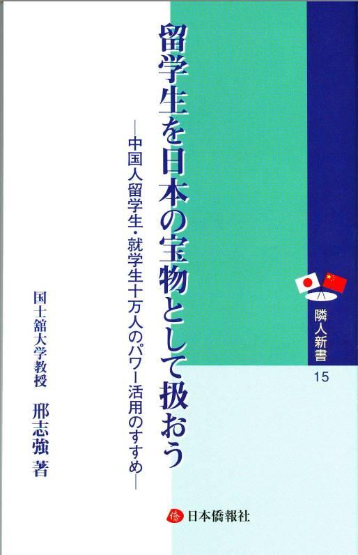 #每日一书#007《应把留学生看作是日本的宝贵财富》(中日对译版)日本国士馆大学教授邢志强著。_d0027795_8313936.jpg