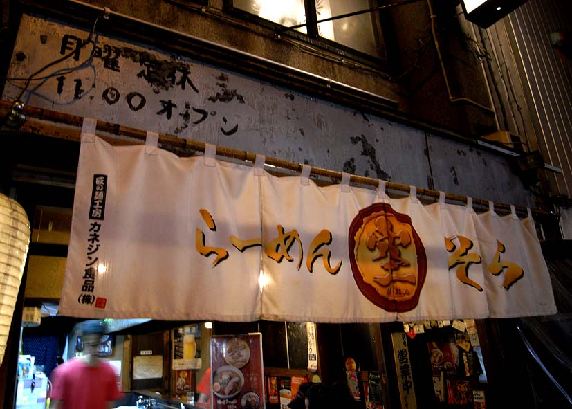 札幌の〆味噌ラ_a0102098_1712256.jpg