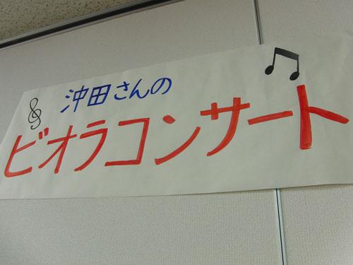 作業所コンサート_a0047200_18401213.jpg