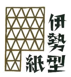 11/10/05-10 第1回伊勢型紙「地域ブランド」東京展_e0091712_1342331.jpg