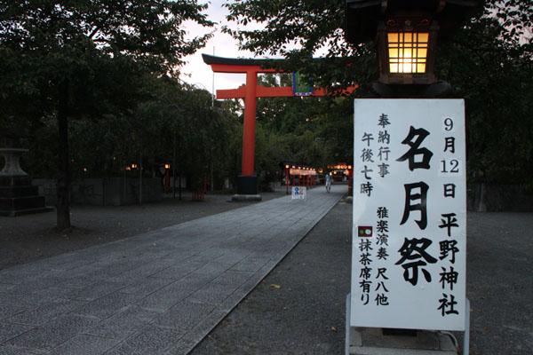 名月祭 平野神社_e0048413_186543.jpg