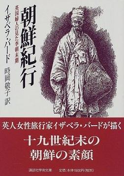 日韓併合 ビフォー/アフター:ほんと日本人てお人好しですナ!?_e0171614_15333491.jpg