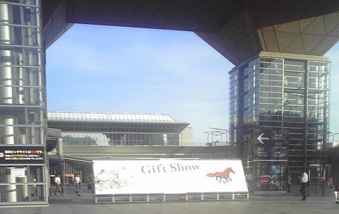 インターナショナル・ギフト・ショー秋2011_f0165714_431389.jpg