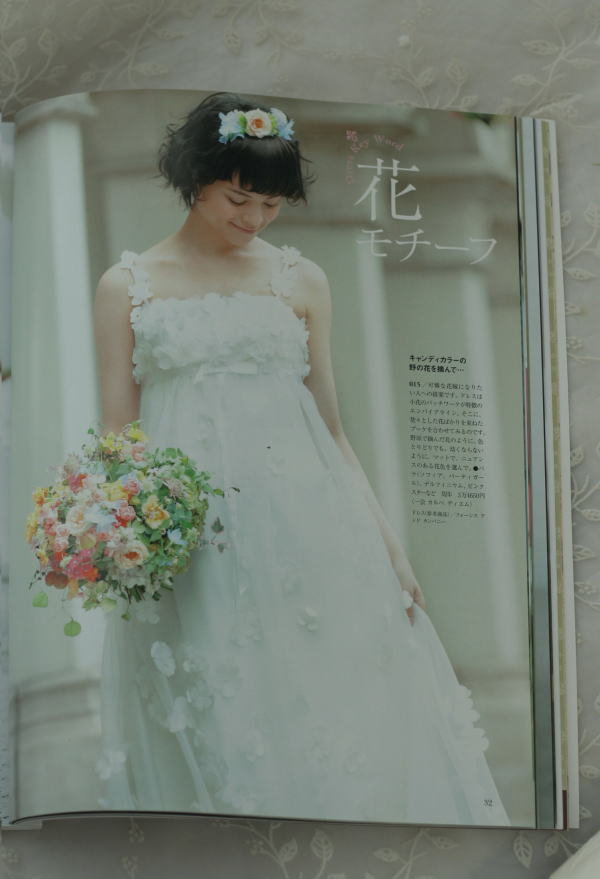 『花時間Wedding Vol.1』_a0042928_15165956.jpg