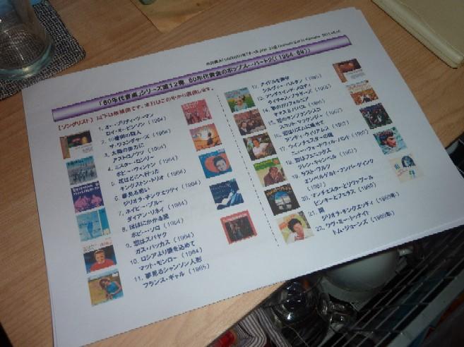 2011-09-13 前回の「ONゼミ」も無事終了_e0021965_9434377.jpg