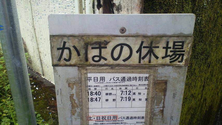 旧吾北村で見つけた。素敵なバス停。_c0001670_20343576.jpg