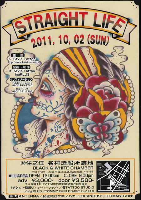 STRAIGHT LIFE  in 大阪_c0198582_15355343.jpg