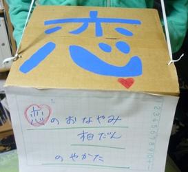 またまた小学6年生の工作。「恋のお悩み相談の館」?_e0188087_22241036.jpg