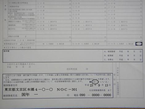 国民年金保険料免除・納付猶予申請書 (下部)_d0132289_0295712.jpg