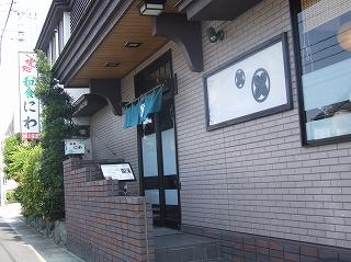 岩倉のお店紹介