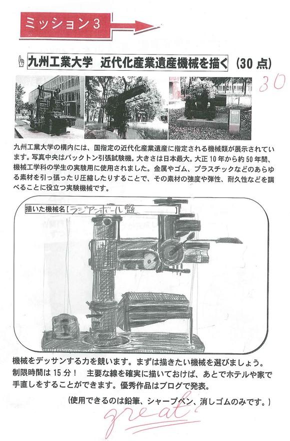 サマー合宿 九州工業大学近代化産業遺産機械のデッサン_d0116009_1237018.jpg