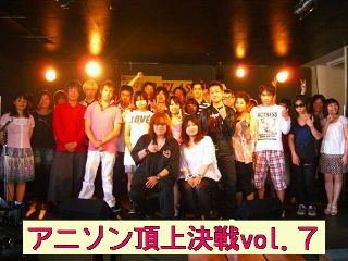 放送「アニソン頂上決戦vol.7」なぜか全員がテレビオンエアーに…!!_b0183113_0265954.jpg