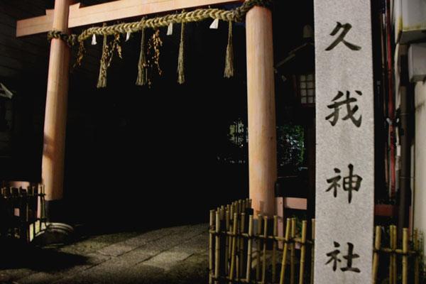 十六夜の月 久我神社など_e0048413_12242888.jpg