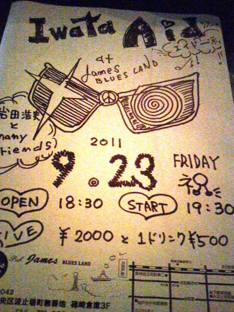 Iwata AID 9/23 at James Blues Land_c0161915_17184982.jpg