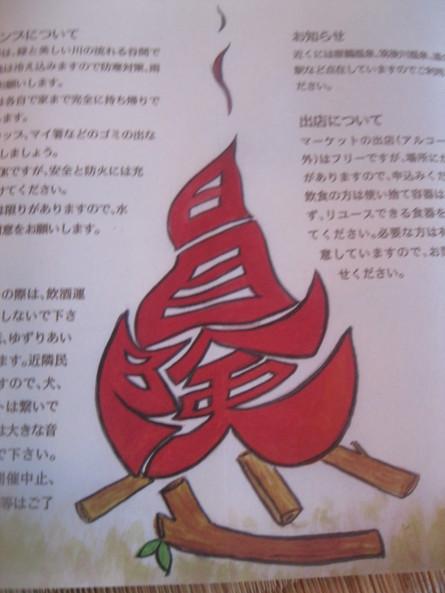 「2011冒険家族オフィシャルTシャツ入荷」~☆_a0125419_10582848.jpg