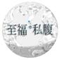 b0031241_18254643.jpg