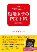 【事務局より】新刊発売のお知らせ_f0164842_12214293.jpg
