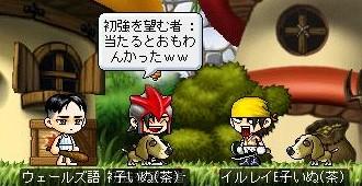 第211回メイプル島愛好会 ~お久しぶり!~_f0081046_4104670.jpg