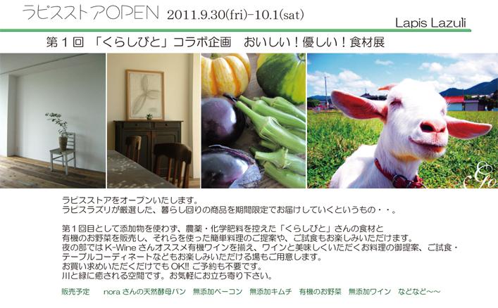 ラピスストアオープン_d0139350_17472481.jpg