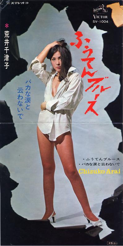 荒井千津子さんの「ふうてんブルース」です。そのコスチューム(といっても男... 久々のピンナップ