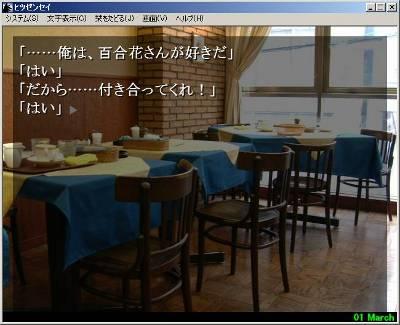 フリーサウンドノベルレビュー 『ヒツゼンセイ』_b0110969_1974969.jpg