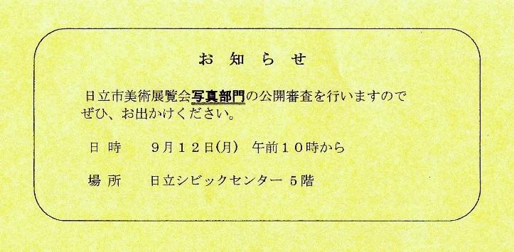 11年9月14日・日立市展審査結果通知_c0129671_19545178.jpg
